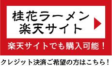 桂花ラーメン楽天サイト